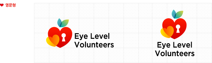 영문형 - Eye Level Volunteers